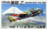 "Aoshima 32060 Kawasaki ki-45 Kai ""Toryu"" (NICK) 2 plane set 1/144 scale kit"