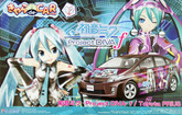 Fujimi CD42 Toyota Prius 2009 Hatsune Miku Project DIVA-f 1/24 scale kit