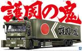 "Aoshima 07990 Japanese Reefer Trailer Truck ""Gokoku no Oni"" 1/32 scale kit"