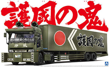 "Aoshima 07990 Japanese Reefer Trailer Truck ""Gokoku no Oni"" 1/32 scale kit"