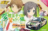 """Aoshima 08942 The Hentai"""" Prince and the Stony Cat Honda Beat 1/24 scale kit"""""""