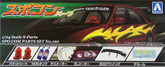 Aoshima 34323 Spo Com Parts Set No. 120 1/24 scale kit
