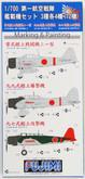 Fujimi 1/700 Gup97 Grade-Up Parts Aircraft Set (12 planes) 1/700 scale