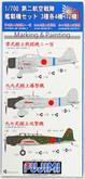 Fujimi 1/700 Gup98 Grade-Up Parts Aircraft Set (12 planes) 1/700 scale