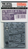 Fine Molds AA14 IJN Ki-61/ Ki-100 Fighter Accessory Set 1/72 scale kit