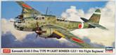 """Hasegawa 02124 Kawasaki Ki48-II Otsu Type 99 Light Bomber (Lily) """"8th Flight Regiment"""" 1/72 scale kit"""