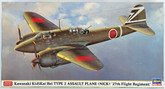 "Hasegawa 07389 Kawasaki Ki45Kai Hei Type 2 Assault Plane (Nick) ""27th Flight Regiment"" 1/48 scale kit"