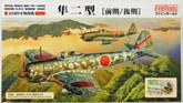 "Fine Molds FB17 Imperial Japanese Army Type 1 Fighter Nakajima Ki-43-II ""Hayabusa"" (Oscar) 1/48 Scale Kit"