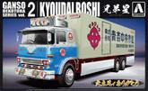 Aoshima 09871 Japanese Decoration Truck Kyoudai Boshi 1/32 scale kit