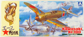 Aoshima 08140 Kawasaki Ki-100 Type 5 Army Fighter 1/72 scale kit