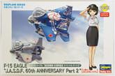 "Hasegawa 60511 F-15 Eagle ""J.A.S.D.F. 60th Anniversary Part 2"" Eggplane (Egg Plane) Series"
