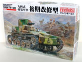 "Fine Molds FM19 Japanese Tank Type 94 ""TK"" LATE 1/35 Scale Kit"
