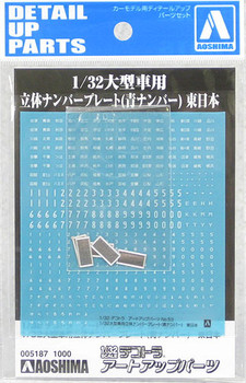 Aoshima 05187 Art Up Parts Number Plate East Japan for Decoration Truck 1/32 scale
