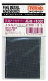 Fine Molds AE06 Metal Mesh Square 03 Fine Detail Accessories Series