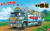 "Aoshima 21774 Japanese Decoration Truck Dokyo Ichiban Boshi"" 1/32 scale kit """