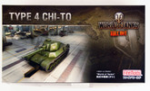 Fine Molds 240020 World of Tanks Type 4 CHI-TO 1/35 Scale Kit