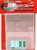 Fujimi Dup24 111346 Detail Up Series West Japan License Number Plate Decal 1/32 scale