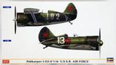 "Hasegawa 02171 Polikarpov I-153 & I-16 USSR Air Force"" 1/72 Scale Kit """