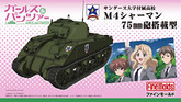 Fine Molds 41108 Girls & Panzer Medium Tank M4 from Thunders High School 1/35 Scale Kit