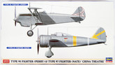 """Hasegawa 02176 Type 95 Fighter (Perry) & Type 97 Fighter (Nate) China Theatre"""" 1/72 Scale Kit """""""