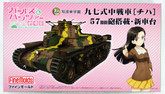 Fine Molds 41110 Girls & Panzer Type 97 Chi-Ha Army Truck from Chihatan School 1/35 scale kit