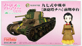 Fine Molds 41111 Girls & Panzer Type 97 Chi-Ha Army Truck from Chihatan School 1/35 scale kit