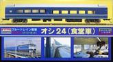 Arii 704059 Micro Ace HO Gauge Blue Train Series Ohanefu 25 1/80 Scale Kit