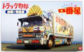 """Aoshima 28544 Japanese Decoration Truck Ichiban Boshi"""" 1/32 scale kit """""""