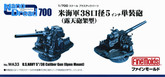 "Fine Molds WA33 U.S.Navy 5""/38 Caliber Gun (Open Mount) 1/700 scale kit"