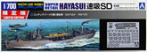 Aoshima Waterline 12109 Super Detail I.J.N. Oil Supply Ship Hayasui 1/700 scale