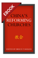 China's Reforming Churches: Mission, Polity, and Ministry in the Next Christendom - EBOOK (Baugus, ed.)