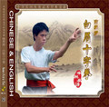 The Famous Southern Boxing Baimei Fistic Play