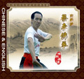The Famous Southern Mixed Fistic Play of Cai Li Fo