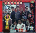Battle on the Plain Movie VCD