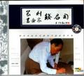 Famous Xiling Artist Qianjuntao