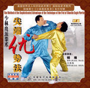 The Fist of Shaolin Eagle Sect Methods of Sophisticated Advantage