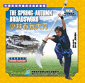 Shaolin Spring Autumn Broadsword Play