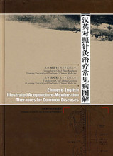 Chinese-English Illustrated Acupuncture Moxibustion Therapies for Common Diseases