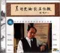 Fine Art Historian Wang Bomin