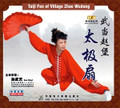 Taiji Fan of Village Zhao Wudang