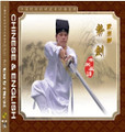 Wudang School War-sword Play