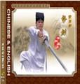 Wudang School War-sword Play