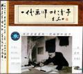 A Generation Painting Master Ye Qianyu