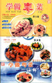 Chinese Cooking: Xue Zuo Yue Cai VCDs
