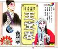 Yu Tangchun VCD