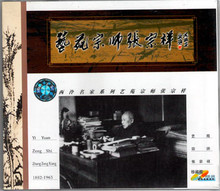 Art and Literature Master Zhang ZongXiang