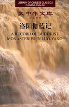 A Record of Buddhist Monasteries in Luo Yang