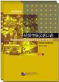 Business Chinese Conversation - Intermediate Level