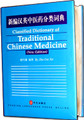 classified dictionary of traditional Chinese medicine
