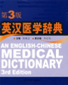 an English-Chinese medical dictionary
